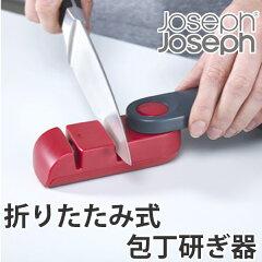 JosephJoseph折りたたみ式包丁研ぎ器ロータ