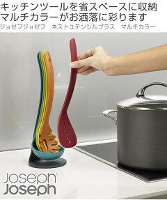 JosephJosephネストユテンシルプラスマルチカラーキッチンツール5点セット