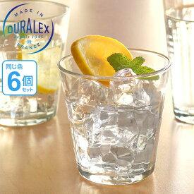 コップ DURALEX デュラレックス PRISME プリズム 275ml 同色6個セット グラス 食器 ( ガラス ガラスコップ ガラス製 タンブラー おしゃれ シンプル クリア 透明 洋食器 ガラス食器 )