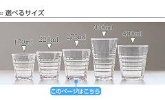 コップDURALEXデュラレックスPRISMEプリズム275ml同色6個セットグラス食器