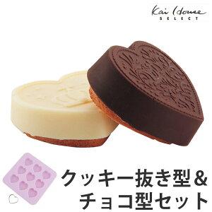 2層チョコ&クッキー ハート型 9個取 シリコン製 ( 2層 チョコ クッキー チョコレート型 クッキー抜型 セット )