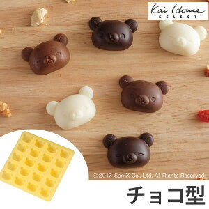チョコレート型 シリコン製 リラックマ キャラクター 16個取 ( チョコ シリコン型 製菓道具 グミ 型 チョコ型 型 製菓 )