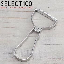 ピーラー ステンレス 貝印 セレクト100 T型ピーラー スライサー ( SELECT100 ステンレスピーラー 皮むき器 スライス ピーラー(皮むき器) 調理小道具 下ごしらえ用品 調理器具 キッチン用品 ピューラー キッチンツール 野菜スライサー )