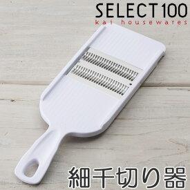 細せん切り器 貝印 セレクト100 千切り器 ( SELECT100 スライサー せん切り器 千切り スライス キャベツ 調理小道具 下ごしらえ用品 調理 調理器具 キッチン用品 細千切り器 )