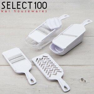 調理器セット 貝印 セレクト100 千切り器 ( SELECT100 スライサー せん切り器 千切り 指ガード おろし器 キャベツ 調理小道具 下ごしらえ用品 調理 調理器具 キッチン用品 細千切り器 セッ
