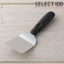 ターナー ミニ セレクト100 貝印 金属ヘラ ( SELECT100 ヘラ フライ返し へら ミニターナー 取り分け コンパクト 下ごしらえ キッチンツール キッチン用品 キッチン小物 )