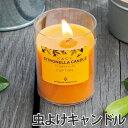虫よけキャンドル シトロネラ カップ型 柑橘系の香り ( アウトドアキャンドル ろうそく 虫除け キャンプ アウト…