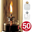 ガラスボトル SS 50cc キャンドルホルダー リキッドキャンドル ボトル ガラス製 ( キャンドル 液体 ガラス容器 リキッドキャンドルボトル カップ キャンドルスタンド 燭台 容器 癒し おしゃ