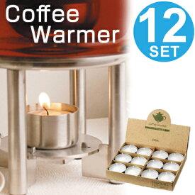 キャンドル ろうそく コーヒーウォーマー 12個入 ( ロウソク ウォーマー用 保温用 アルミカップ フォンデュ用 カメヤマキャンドル ローソク 蝋燭 )