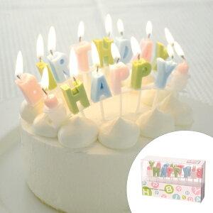 キャンドル ハッピーバースデーキャンドルギフト ( ローソク ろうそく ケーキ用 ケーキキャンドル 文字 英語 スモーキーカラー 淡い色 ナチュラル パーティーグッズ パーティー 誕生日 飾