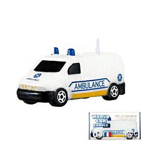 キャンドル ろうそく 誕生日 ワールドカーキャンドル 救急車 フランス ( ローソク ロウソク ケーキ用 バースデーキャンドル ケーキキャンドル パーティーキャンドル 車 白 ホワイト ポップ