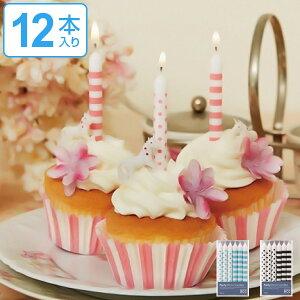 キャンドル パーティーキャンドル パーティースティックキャンドル ( ローソク ろうそく ケーキ用 ケーキキャンドル シンプル 可愛い かわいい ボーダー ドット ピンク 青 黒 飾り付け 飾り パーティーグッズ パーティー )
