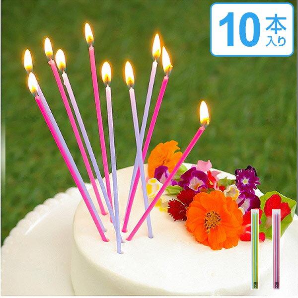 キャンドル パーティーキャンドル 18cmスリムキャンドル パステルカラー ( ローソク ろうそく ケーキ用 ケーキキャンドル シンプル 細長い 細い ロング 黄色 イエロー 青 ブルー ピンク 紫 飾り付け 飾り )