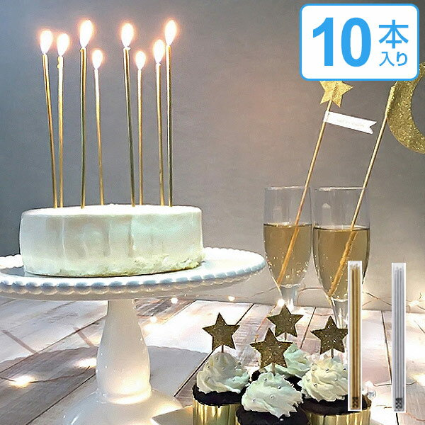 キャンドル パーティーキャンドル 18cmスリムキャンドル シルバーカラー ( ローソク ろうそく ケーキ用 ケーキキャンドル シンプル 細長い 細い ロング 金 銀 飾り付け 飾り パーティーグッズ パーティー )