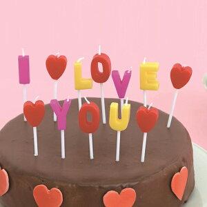 キャンドル ろうそく アイラブユーキャンドル ギフト ( ローソク ロウソク ケーキ用 ケーキキャンドル パーティーキャンドル 文字 英語 英字 結婚式 ウェディング 結婚記念日 記念日 )