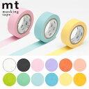 マスキングテープ 無地 mt 1P ベーシックカラー ( カモ井加工紙 マステ 和紙テープ ラッピング デコレーション …