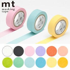 マスキングテープ 無地 mt 1P ベーシックカラー ( カモ井加工紙 マステ 和紙テープ ラッピング デコレーション コラージュ ラッピングテープ 白 黒 ピンク 幅15mm ギフト 日本製 単色 スタンダード )