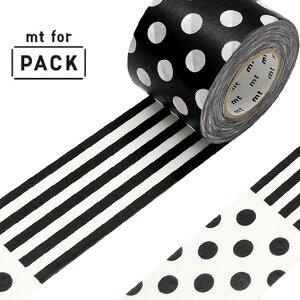 クラフトテープ 粘着テープ 幅広 mt for PACK パターン 幅45mm ( ガムテープ テープ おしゃれ 白 黒 白黒 モノトーン ボーダー ストライプ ドット 水玉 梱包 ラッピング diy アレンジ デコレーショ