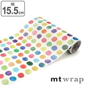 包装紙 ラッピングシート mt wrap s 色鉛筆ドット 幅15.5cm ( ラッピング 包む 巻く 封筒 紙袋 巾着 ボトル包み キャラメル包み 簡単 カンタン コラージュ ハンドメイド プレゼント ギフト 包装