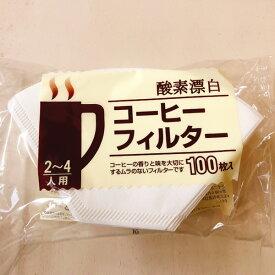 コーヒーフィルター 100枚入り 日本製 ( ペーパーフィルター コーヒー フィルター 白 漂泊 扇形 紙フィルター ドリップコーヒー 消耗品 ホワイト 酸素漂白 )