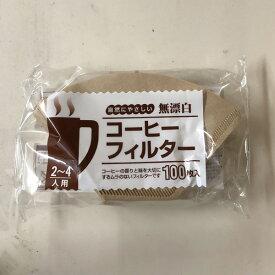 コーヒーフィルター 100枚入り 無漂白 日本製 ( ペーパーフィルター コーヒー フィルター 茶色 未晒し 扇形 紙フィルター ドリップコーヒー 消耗品 ブラウン 未さらし )