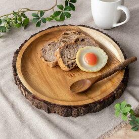 プレート 27cm Konoka 木製 アカシア 食器 皿 ( アカシアプレート 木 大皿 木製プレート 木製食器 丸太プレート アカシア食器 おしゃれ ワンプレート 仕切りなし )