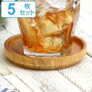 コースター 10cm Re. 食器 洋食器 天然木 木製 同色5枚セット ( トレー フタ 丸 木製コースター 木目 ウッドコースター 木 茶托 グラスマット おしゃれ 蓋 )