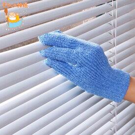 そうじの神様 おそうじ手袋 3つ指タイプ 日本製 ( 床 窓 拭き 掃除 清掃 クリーナー 雑巾 ぞうきん マイクロファイバー 掃除用品 掃除用具 フローリング 画面 クロス 水拭き から拭き 布 ミトン タイプ 手袋型 )