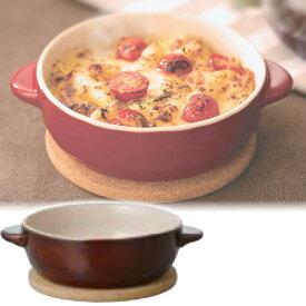 キントー KINTO ほっくり 丸グラタン ブラウン ( グラタン皿 )