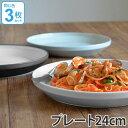 大皿 RIM リム プレート 240mm 3枚セット 磁器製 ( 送料無料 24cm お皿 取り皿 和食器 洋食器 食洗機対応 電子レンジ対応 6枚組 )