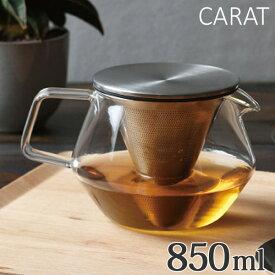 キントー KINTO ティーポット CARAT カラット 850ml 耐熱ガラス製 ( 紅茶ポット 急須 ガラスポット ポット ガラス 食洗機対応 茶こし付 )
