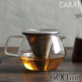 キントー KINTO ティーポット CARAT カラット 600ml 耐熱ガラス製 ( 紅茶ポット 急須 ガラスポット ポット ガラス 食洗機対応 茶こし付 )