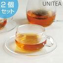 キントー KINTO カップ&ソーサー ティーカップ UNITEA ユニティ 230ml 2個セット ガラス製 ( カップ コップ…