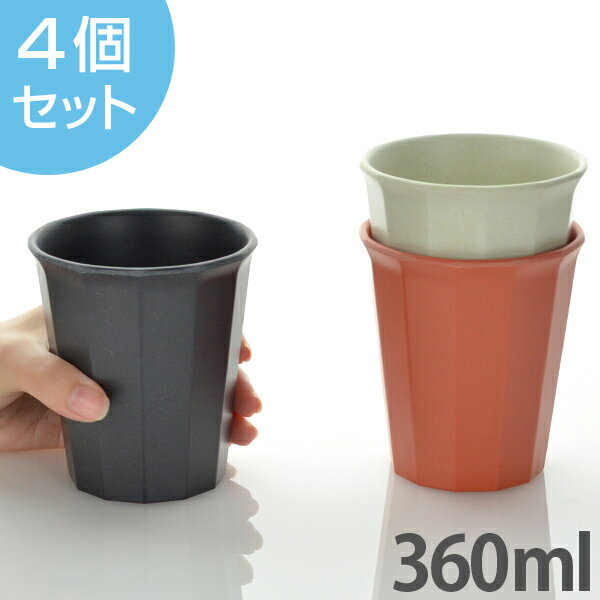 タンブラー 360ml プラスチック食器 割れにくい食器 アルフレスコ 4個セット ( コップ 食器 食洗機対応 割れにくい アウトドア オシャレ マグ カップ コップ 収納 KINTO キントー )