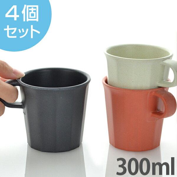 マグカップ 300ml プラスチック食器 割れにくい食器 アルフレスコ 4個セット ( コップ 食器 食洗機対応 割れにくい アウトドア オシャレ マグ カップ コップ 収納 KINTO キントー )