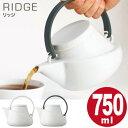 ティーポット RIDGE 750ml ストレーナー付 磁器製 ( コーヒーポット 急須 洋食器 茶漉し付 ポット )