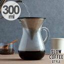 コーヒーメーカー SLOW COFFEE STYLE カラフェセット ステンレスフィルター 300ml ( カラフェ ステンレス製フィルター 計量カップ 食洗機...