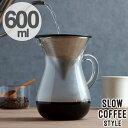 キントー KINTO コーヒーメーカー SLOW COFFEE STYLE カラフェセット ステンレスフィルター 600ml ( カラフェ …
