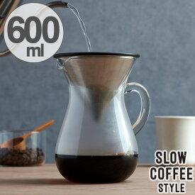 キントー KINTO コーヒーメーカー SLOW COFFEE STYLE カラフェセット ステンレスフィルター 600ml ( カラフェ ステンレス製フィルター 計量カップ 食洗機対応 ホルダー 4cups 4カップ用 コーヒーセット ギフト )