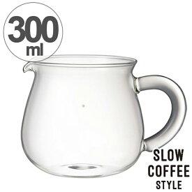 キントー KINTO コーヒーサーバー SLOW COFFEE STYLE 300ml ( コーヒーメーカー コーヒーポット ガラスサーバー 食洗機対応 耐熱ガラス 2cups 2カップ用 コーヒーグッズ ギフト )