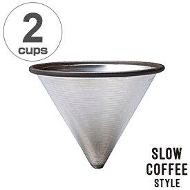 キントー KINTO コーヒーフィルター SLOW COFFEE STYLE ステンレス製 2cups 2カップ ( ステンレスフィルター 2cup 2カップ用 食洗機対応 コーヒーグッズ ギフト )