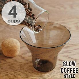 キントー KINTO コーヒーホルダー 計量カップ SLOW COFFEE STYLE ホルダー 4cups 4カップ ( 計量器具 コーヒー計量 フィルターホルダー 食洗機対応 コーヒー豆計量 コーヒーグッズ ギフト )