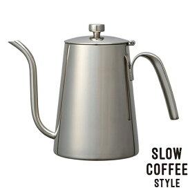 キントー KINTO ケトル SLOW COFFEE STYLE ステンレス製 900ml ( 送料無料 ステンレスケトル ドリップケトル コーヒーケトル 食洗機対応 ヤカン やかん 薬缶 細口 ドリップポット コーヒーポット コーヒーグッズ ギフト )