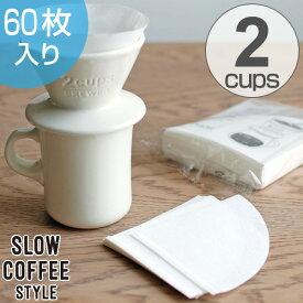 キントー KINTO コーヒーフィルター SLOW COFFEE STYLE コットン製 60枚入り 2cups 2カップ ( コットンフィルター 2cup 2カップ用 コットンペーパーフィルター ペーパーフィルター )
