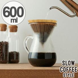 キントー KINTO コーヒーメーカー SLOW COFFEE STYLE カラフェセット プラスチックフィルター 600ml ( カラフェ コーヒーブリューワー 計量カップ 食洗機対応 ホルダー 4cups 4カップ用 コーヒーセット コーヒーグッズ ギフト )