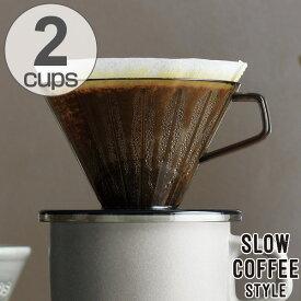 キントー KINTO コーヒーブリューワー SLOW COFFEE STYLE ドリッパー 2cups 2カップ ( コーヒードリッパー 磁器製 ブリュワー 食洗機対応 2cup 2カップ用 コーヒーウェア )