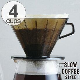 キントー KINTO コーヒーブリューワー SLOW COFFEE STYLE ドリッパー 4cups 4カップ ( コーヒードリッパー 磁器製 ブリュワー 食洗機対応 4cup 4カップ用 コーヒーウェア )