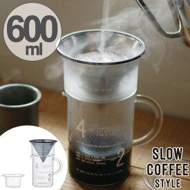 キントー KINTO コーヒーメーカー SLOW COFFEE STYLE コーヒージャグセット 600ml ガラス製 ( ステンレスフィルター ブリューワー コーヒージャグ ステンレス製フィルター 計量カップ 食洗機対応 コーヒーセット コーヒーウェア )