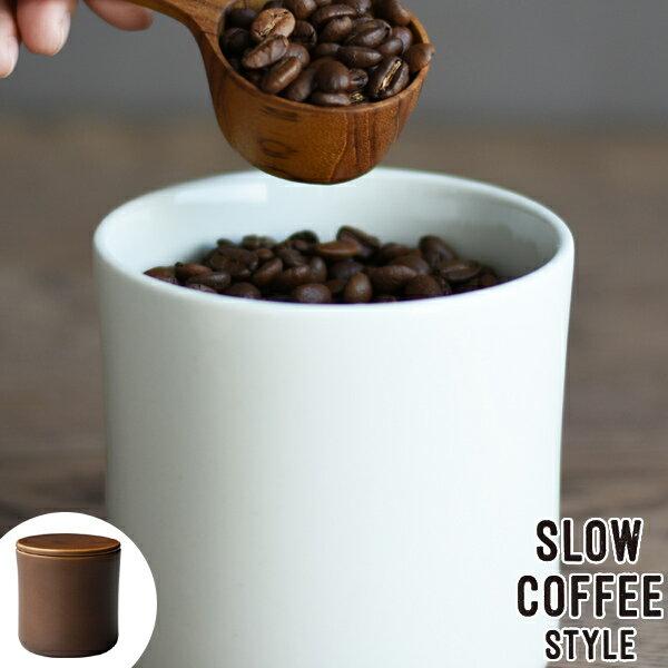 保存容器 SLOW COFFEE STYLE コーヒーキャニスター 200g 磁器製 ( キャニスター キッチン用品 コーヒー保存容器 コーヒーウェア キッチンツール キッチン用品 コーヒー豆 )