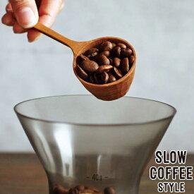 キントー KINTO 計量スプーン SLOW COFFEE STYLE コーヒーメジャースプーン 10g コーヒー豆用 木製 ( メジャースプーン コーヒー豆計量 キッチンツール コーヒーウェア キッチン用品 )